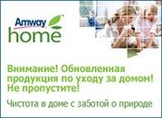 Чистота в доме с AMWAY – защита для всей семьи!