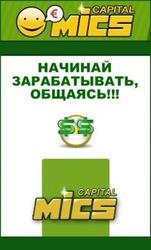 MICS Capital помогает обрести финансовую свободу посредством общения