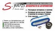 S-Parts
