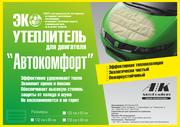 ЭКОУТЕПЛИТЕЛЬ для двигателя автомобиля «АВТОКОМФОРТ»