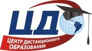 Центр дистанционного образования