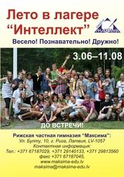 Летние лагеря в Латвии
