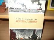 Жизнь Ленина,  новая книга.