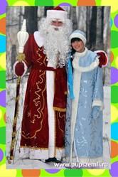 Дед Мороз и Снегурочка от Детского Центра