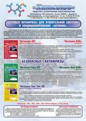 ОПТ теплоноситель на основе этиленгликоля,  пропиленгликоля,  глицерин