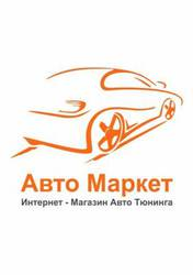 Автомаркет – территория авто тюнинга интернет магазин аксессуаров