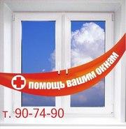 ремонт,  регулировка пластиковых окон в Тюмени