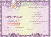 Тестирование иностранных граждан