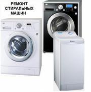 Срочная установка и ремонт стиральных и посудомоечных машин всех марок