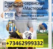 Срочный ремонт пластиковых окон в Сургуте