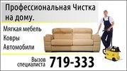 Химчистка ковров,  диванов на дому