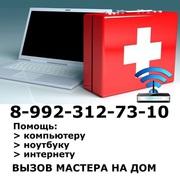 Компьютерная помощь - Мастер по компьютерам и интернету в Тюмени.