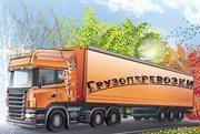 ООО «Зевс транс» предлагает Вам организацию перевозок любых грузов.