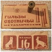 Продам гильзы СССР (новые),  кл 16,  28,  32