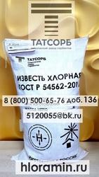 Продаем хлорную известь в Тюмени,  опт/розница