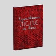 Персональная книга «Единственной маме»
