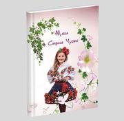 Персональная книга сказок «Ваш ребенок в Стране Чудес»